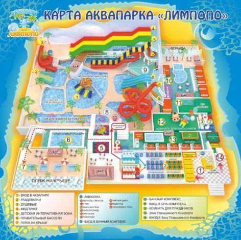 карта Аквапарк Лимпопо в Екатеринбурге