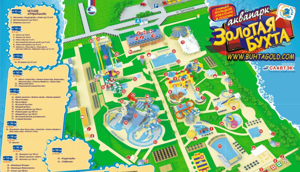 Схема аквапарка золотая бухта