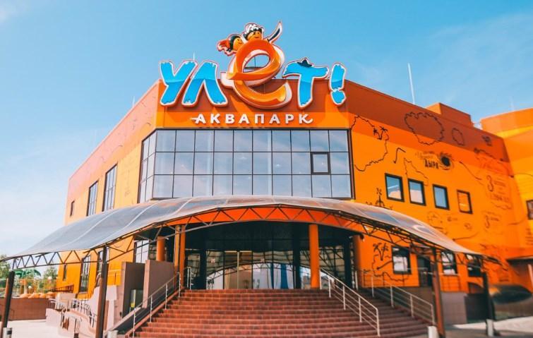Аквапарк Улет в Ульяновске
