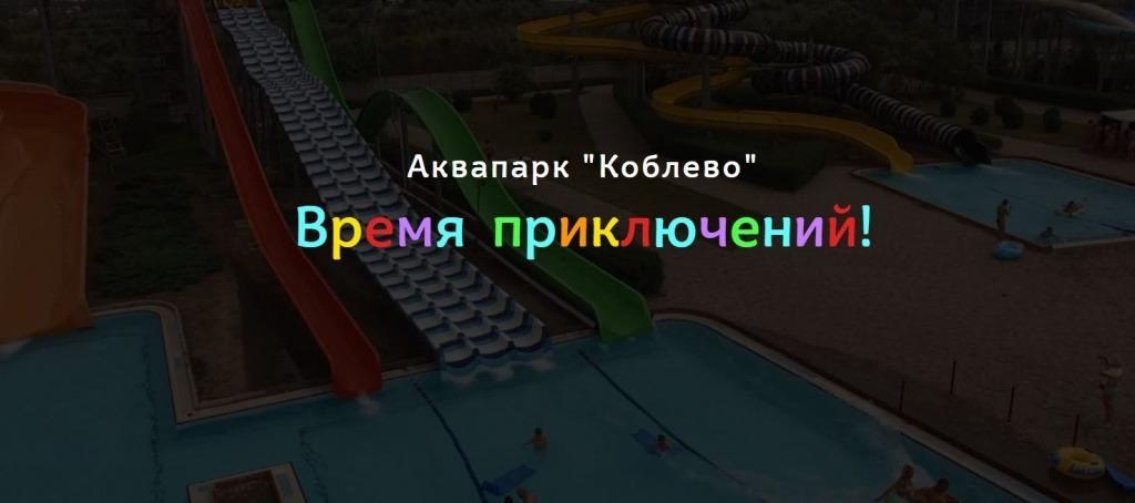 Аквапарк Коблево