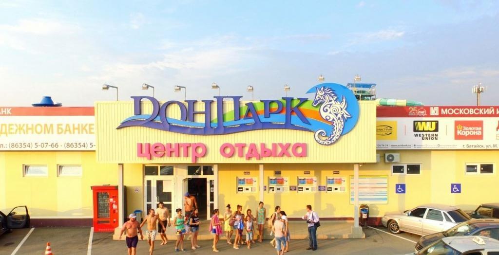 Аквапарк ДонПарк Ростов на Дону