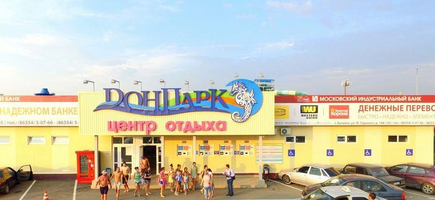 аквапарк дон парк официальный сайт