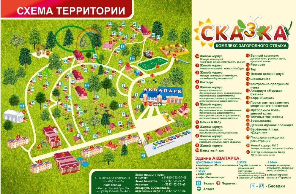 Аквапарк Сказка в Омске
