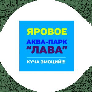 аквапарк лава яровое логотип