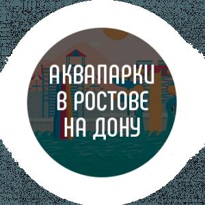 логотип аквапарка в ростове на дону официальный сайт
