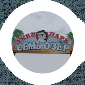Логотип аквапарка Семь озер в Гулькевичи официальный сайт