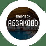 Логотип аквапарка Абзаково официальный сайт