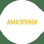 Логотип аквапарка Амазонки официальный сайт