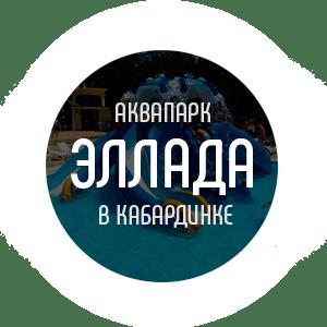 Логотип аквапарка Эллада в Кабардинке официальный сайт