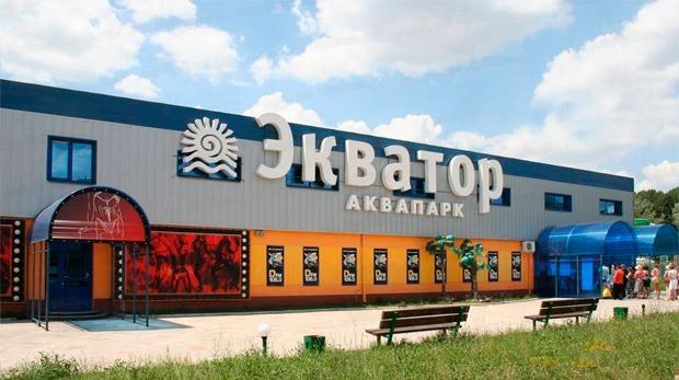 Аквапарк Экватор в Краснодаре