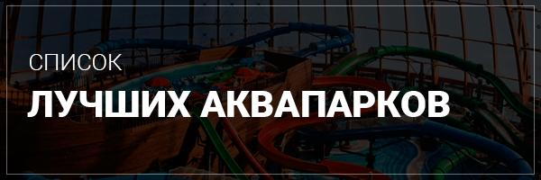Список лучших аквапарков в россии