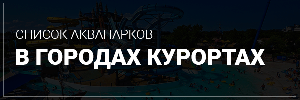 Список лучших аквапарков в городах курортах россии
