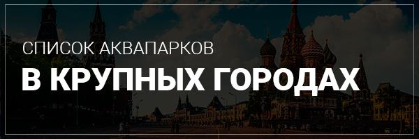 Список лучших аквапарков в крупных городах россии