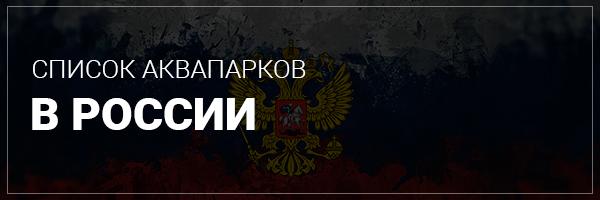 Рейтинг лучших Аквапарков. ТОП 10*