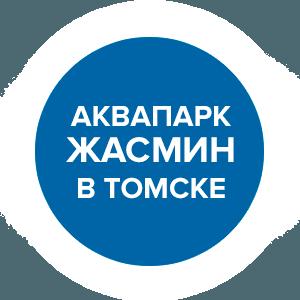 Аквапарк Жасмин в Томске логотип официальный сайт