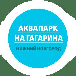 Логотип аквапарка на Гагарина Нижний Новгород Аквамания