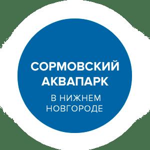 Сормовский аквапарка в Нижнем Новгороде логотип официальный сайт
