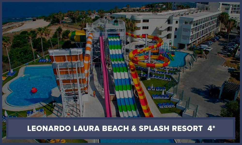 Отель на Кипре с аквапарком Leonardo Laura Beach & Splash Resort  4*