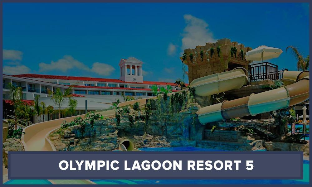 Отель на Кипре с аквапарком Olympic Lagoon Resort 5