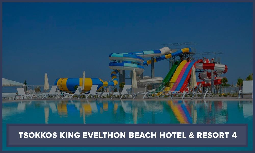 Отель на Кипре с аквапарком Tsokkos King Evelthon Beach Hotel & Resort 4
